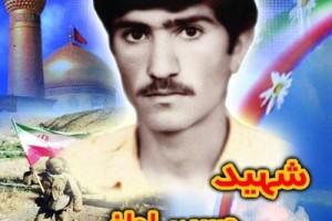 ۲۰ خرداد ماه سالروز شهادت شهید حسین لطفی