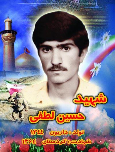 20 خرداد ماه سالروز شهادت شهید حسین لطفی