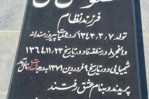 ۲۳بهمن ماه سالروز شهادت شهیدان حسینقلی مردانه و معصومعلی نجفی