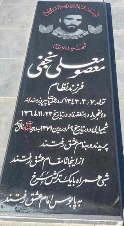 shahidnajafi