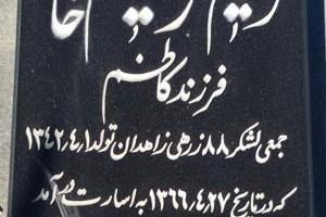 ۷ شهریور ماه سالروز شهادت شهید رحیم رحیم خانلی