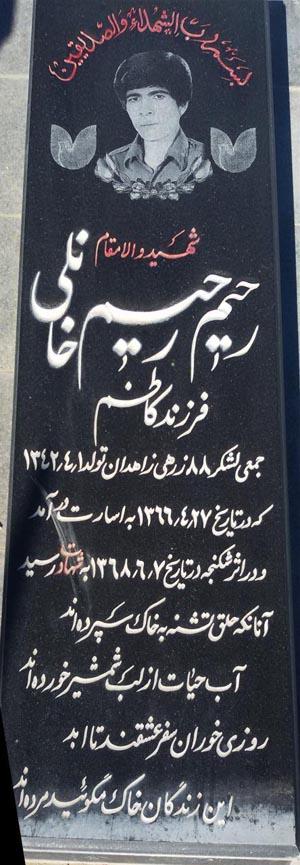 shahidrahimkhanli