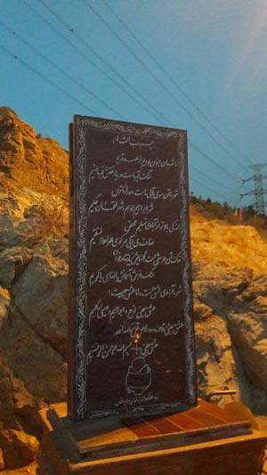 shohadaharam1