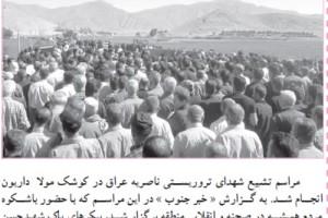 """بازتاب تشییع شهدای کوشک مولا در روزنامه """"خبر جنوب"""""""