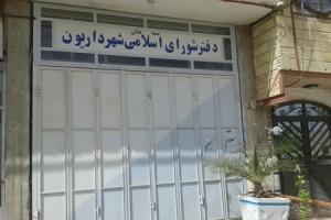 عکس:اینجا دفتر شورای اسلامی شهر داریون هست یا نیست؟!