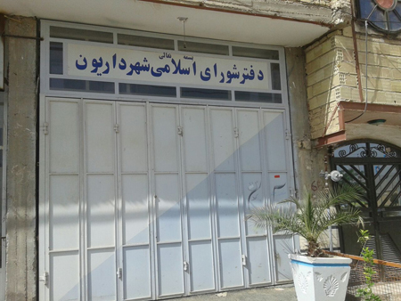 سخنی با منتخبین مردم در شورای اسلامی شهر داریون
