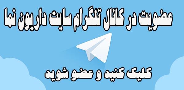http://daryonnama.ir/wp-content/uploads/telegram-0.jpg