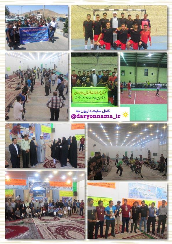 برگزاری مسابقات مختلف از طرف دفتر و ستاد نماز جمعه داریون همزمان با دهه کرامت+تصاویر