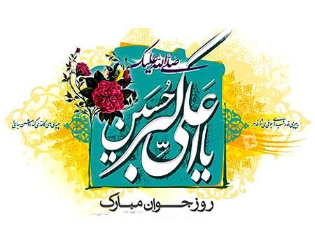 به مناسبت ولادت حضرت علی اکبر(ع) و روز جوان/شهید جوان…