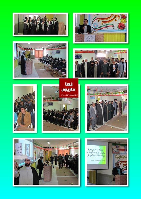 زنگ انقلاب در دبیرستان امام حسین (ع) داریون نواخته شد+تصاویر