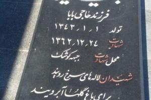 ۲۴ اسفند ماه سالروز شهادت شهید مجید زیخانی