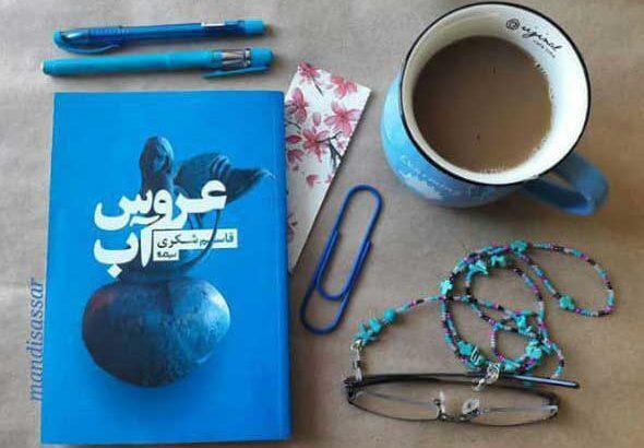 رمان «عروس آب» قاسم شکری نامزد دریافت عنوان بهترین رمان متفاوت سال شد