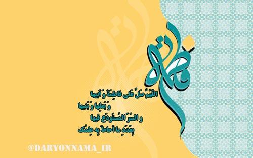 ولادت حضرت فاطمه زهرا سلام الله علیها مبارک باد
