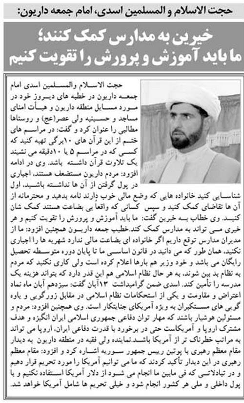 انعکاس خطبه های نماز جمعه داریون در روزنامه خبرجنوب+عکس