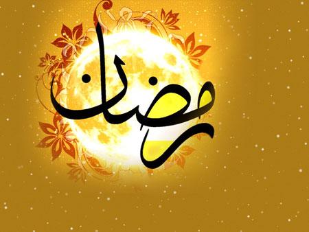 کارنامه رمضان