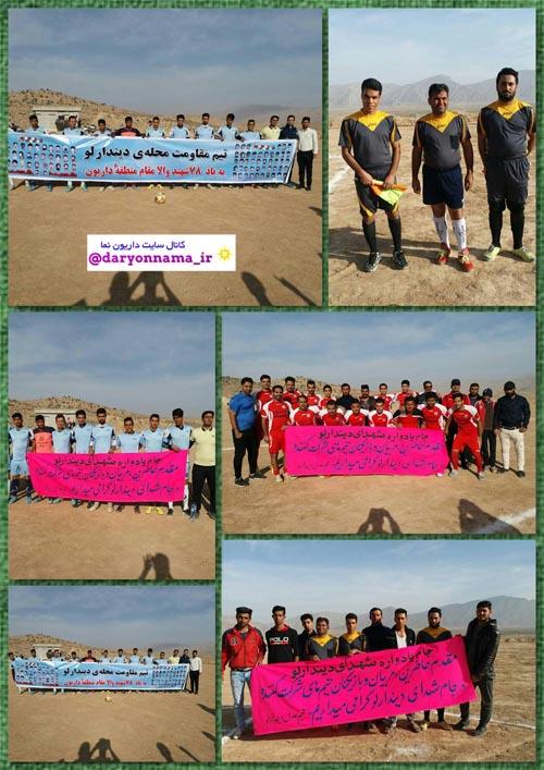 نتایج هفته دوم مسابقات فوتبال جام شهدای دیندارلو